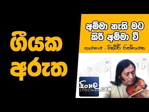 Amma Nathi Mata Kiri Amma Wee (Sinhala Song Meaning) - Victor Rathnayake