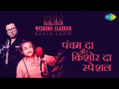 Weekend Classic Radio Show | R.D. Burman and Kishore Kumar Special | HD Songs | Rj Ruchi