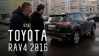 Toyota RAV4 2016 - Большой тест-драйв - Новый RAV4