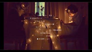 ジャミーメロー アルバム「左右」 ダイジェスト 紹介映像。