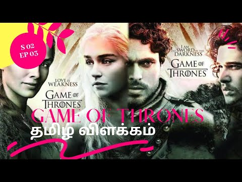 SEASON 02 EPISODE 03 | GAME OF THRONES | தமிழ் விளக்கம் | CHANNEL K SQUARE