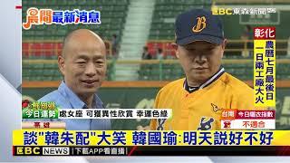 彭政閔高雄最終戰 韓國瑜頒發榮譽市民證