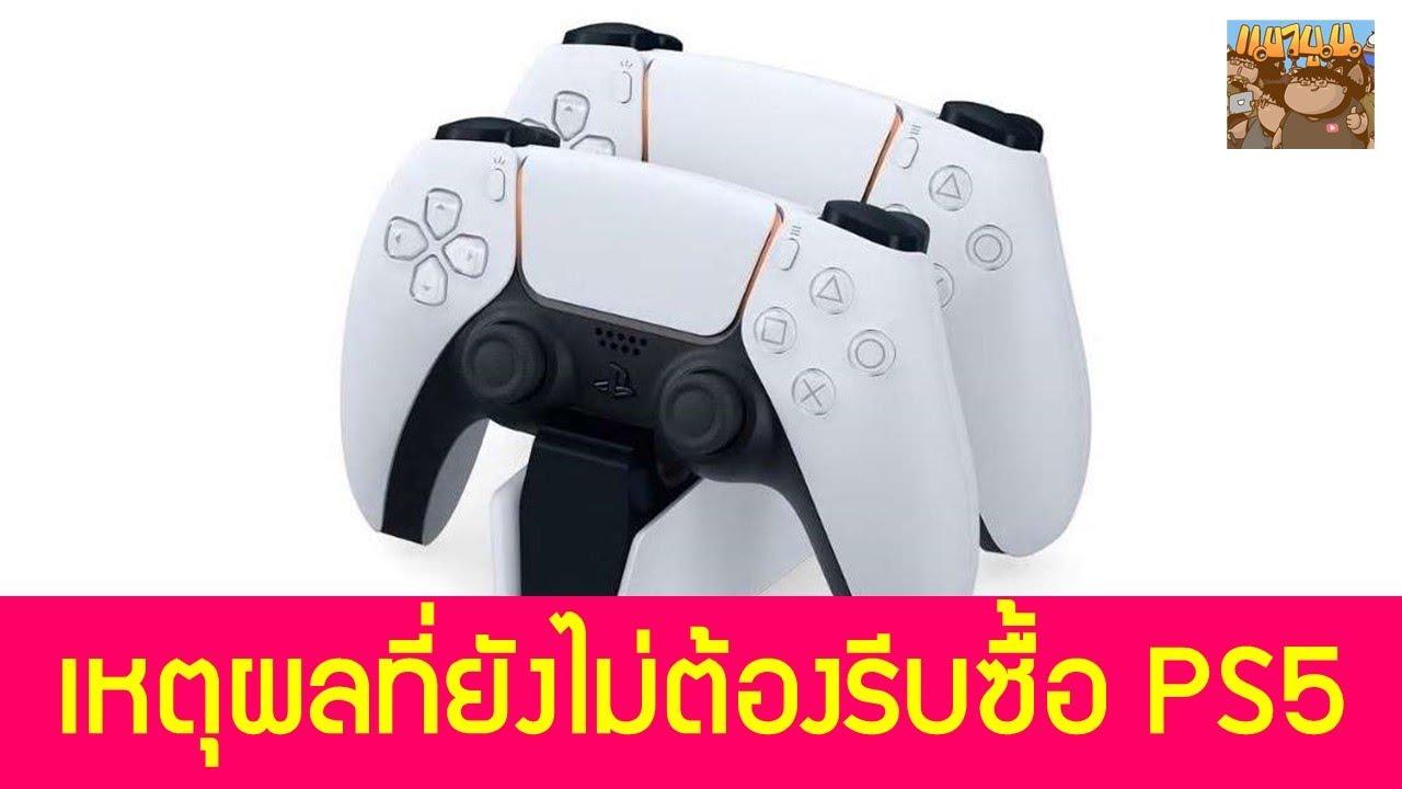 PS5 เกม Exclusives น้อยมาก หนึ่งเหตุผลที่ยังไม่ต้องรีบซื้อในปี 2020 – 2021