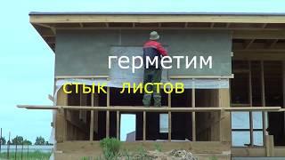 МОНТАЖ  ПЛИТ ЦСП  и ветрозащиты на каркасный дом