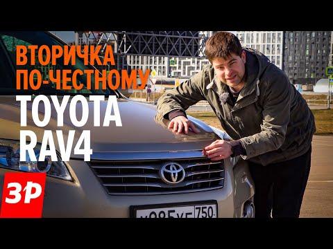 Подержанная Toyota RAV4: брать или нет / Тойота РАВ4 б/у и все ее проблемы