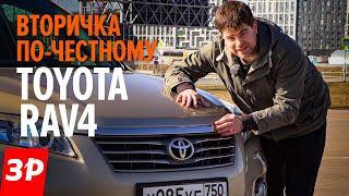 Подержанная Toyota RAV4 III: брать или нет
