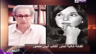 تسجيل نادر للفنانة شادية وهى تحاور أنيس منصور