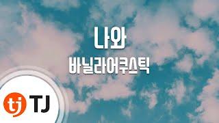 [TJ노래방] 나와(혼술남녀OST) - 바닐라어쿠스틱 / TJ Karaoke