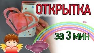 Как сделать 3D валентинку на День Всех Влюбленных ♥ Открытка сердечко своими руками ♥ DIY heart card