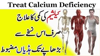 health care   how to improve calcium deficiency   calcium deficiency treatment by anam home remedy