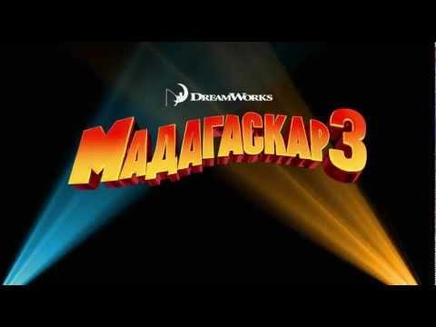 Мадагаскар 3 смотреть онлайн мультфильм в хорошем качестве hd 1080