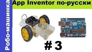 Как сделать машинку на радиоуправлении со смартфона.Выбор драйвера для двигателей робомашинки.