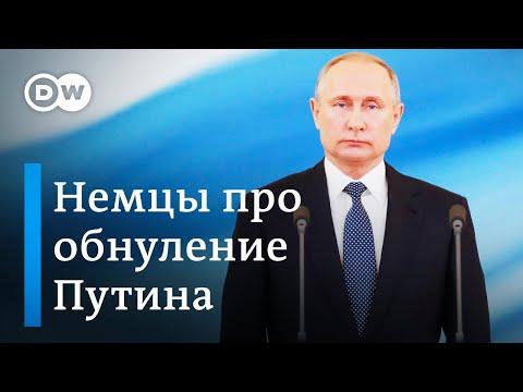 Путин-2036, или Что в Германии думают об обнулении для президента. DW Новости (11.03.20)