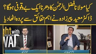 Dr Moeed Pirzada comments on facts behind Fazal Ur Rehman Dharna