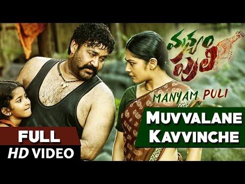 Manyam Puli Songs | Muvvalane Kavvinche Full Video Song | Mohanlal, Kamalini Mukherjee | Gopi Sunder