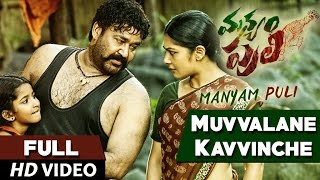 Manyam Puli Video Songs | Muvvalane Kavvinche Video Song | Mohanlal,Kamalini Mukherjee | Gopi Sunder