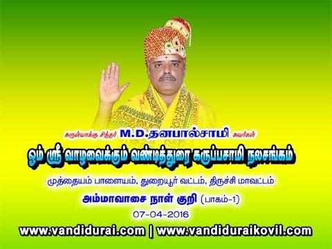 Vandidurai Kovil-Ammavasai