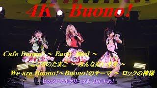 Cafe Buono! ~ Early Bird ~ こころのたまご ~ みんなだいすき ~ We are Buono! ~Buono!のテーマ ~ ロックの神様 嗣永桃子 夏焼雅 鈴木愛理 Momoko...