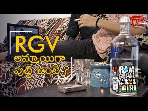 IF RAM GOPAL VARMA IS A GIRL   Telugu Short Film 2018   Directed by Hemanth Subramanyam   TeluguOne