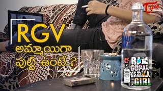 IF RAM GOPAL VARMA IS A GIRL | Telugu Short Film 2018 | Directed by Hemanth Subramanyam | TeluguOne