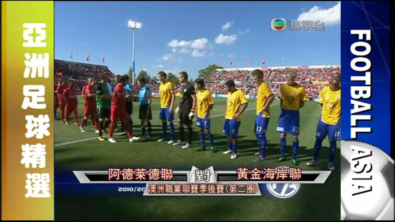2010-2011年度澳洲職業足球聯賽季後賽阿德萊德聯對黃金海岸聯 - YouTube