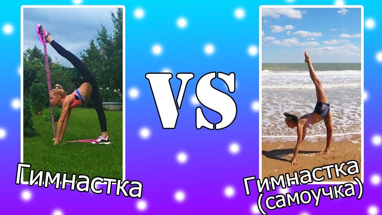 Гимнастка VS Гимнастка (самоучка) // С Stella Zakharova ...