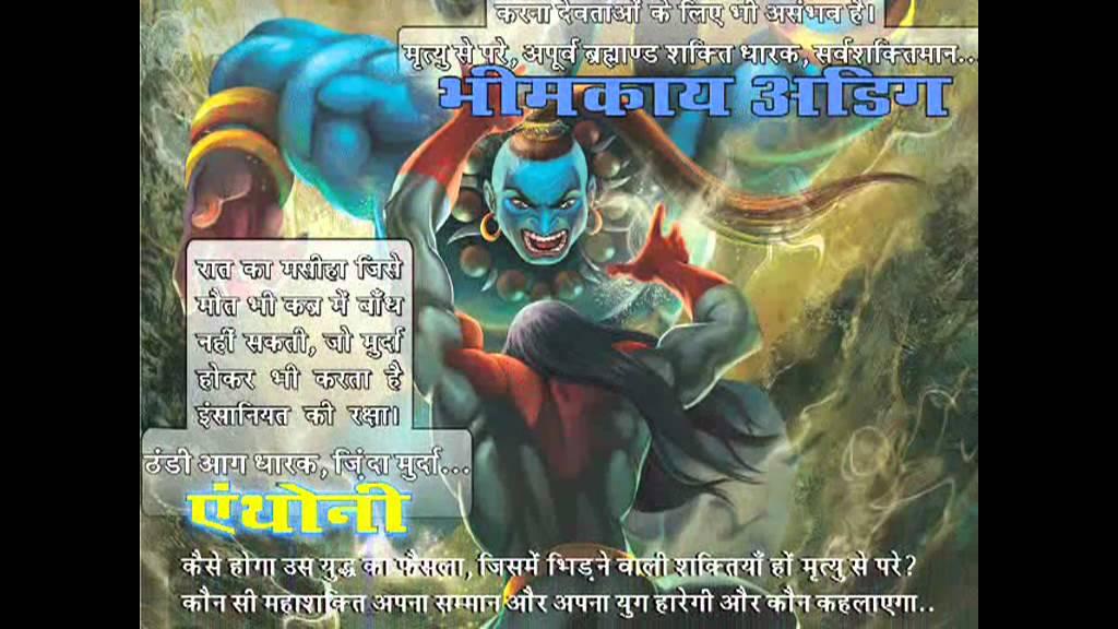 Sarvnayak (Raj Comics)