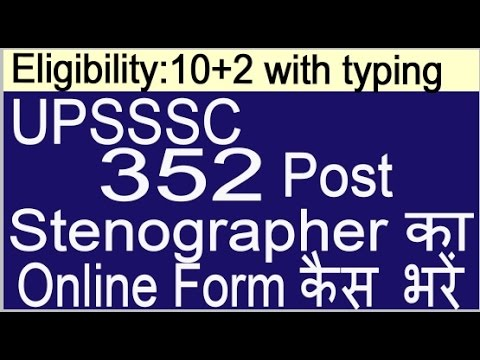 Latest Job) UPSSSC 352 Post Stenographer का Online Form कैसे on computer forms, loan forms, human resources forms, communication forms, online job applications, maintenance forms, online job search, baby forms, online job advertisements, finance forms, work forms, banking forms, online job training,