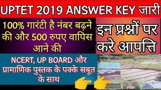 UPTET ANSWER KEY 2020 || इन प्रश्नों पर ऑब्जेक्शन गारंटी के साथ नंबर बढ़ेंगे ।। UPTET ANSWER KEY 2019