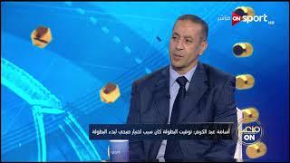 أسامة عبد الكريم يوضح أسباب تفضيله لمحمد صبحي على باقي حراس المنتخب الأولمبي في البطولة