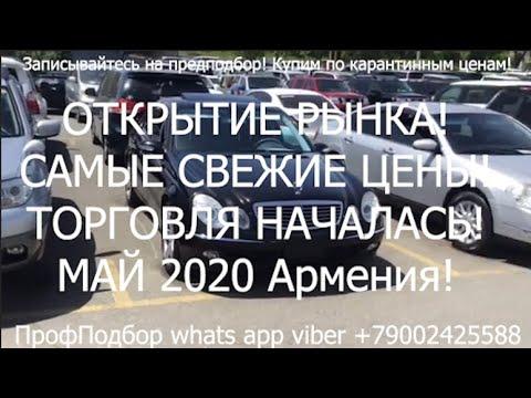 РЫНОК АРМЕНИИ 2020 ОТКРЫТ  НАЧАЛО СЕЗОНА 2020  КАКИЕ ЦЕНЫ В АРМЕНИИ МАЙ 2020