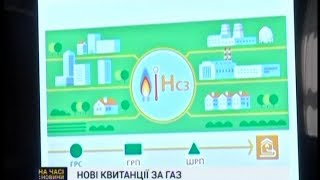 У нові платіжки за газ вписали калорійність енергоресурсу