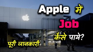 How to Get Job in Apple With Full Information? – [Hindi] – Quick Support