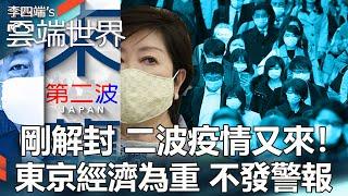 剛解封 二波疫情又來!東京經濟為重 不發警報-李四端的雲端世界