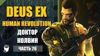Deus Ex Human Revolution прохождение 26 Находим доктора Колвина Все серии Deus Ex  httpsgooglbQ2Q4g Описание Бывший оператив