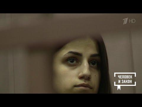 Сестры Хачатурян: убийство или самооборона? Человек и закон. 31.05.2019