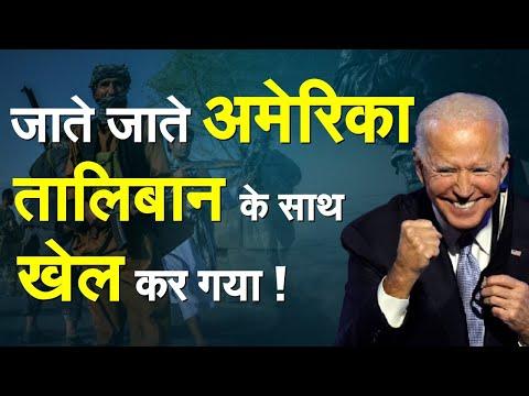 जाते-जाते अमेरिका ऐसा खेल कर जाएगा, तालिबान ने सोचा भी नहीं होगा ! Afghanistan | Taliban | America |