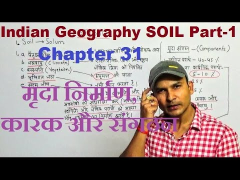 SOIL Construction, Factor And Components | soil Part 1 | मृदा निर्माण, कारक और संगठन