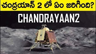 WHAT WENT WRONG WITH VIKRAM LANDER ? CHANDRAYAAN 2 FULL STORY IN TELUGU - FACTS 4U