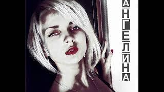 """Песня """"Ангелина"""""""