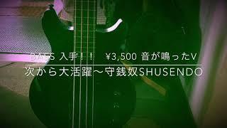 HARD FOLK 守銭奴(Everybody Sing Song Sing~みんなのうた) Stay Home IN KUMANO BOOK OFFで3500円で入手!! 音、出ました!!!