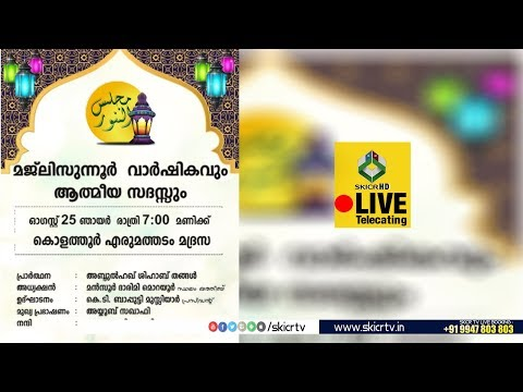 SKICR LIVE - മജ്ലിസുന്നൂർ വാർഷികവും ആത്മീയ സദസ്സും  എരുമത്തടം ||പ്രഭാഷണം അയ്യൂബ് സഖാഫി പള്ളിപ്പുറം