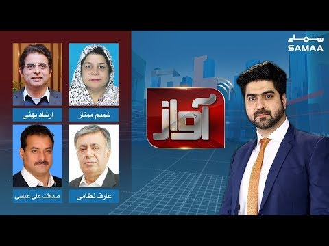 Opposition to hold APC in Islamabad | Awaz | SAMAA TV | 25 June 2019