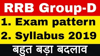 Railway group D syllabus,exam pattern 2019-20 | RRB group d exam syllabus,exam pattern 2019 |Railway