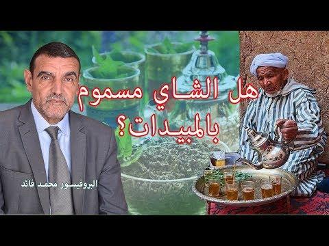 Dr. Faid | thé | هل الشاي مسموم بالمبيدات؟ | الدكتور محمد فائد