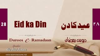 Duroos e ramadaan 28   eid ka din   abu zaid zameer
