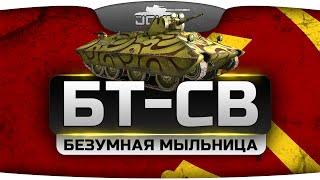 Безумная Мыльница (Обзор редкого танка БТ-СВ)(Есть в нашей игре обычные, прокачиваемые танки. Есть премиумные танки за реал. Есть танки за ГК или ЛБЗ. ..., 2015-05-22T12:00:01.000Z)