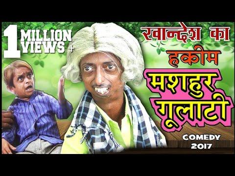 KHANDESH KA MASHUR GULATI HAKIM -Indian Comedy (English Subtitle)  | Sep 2017 | Ramzan, Shafik|