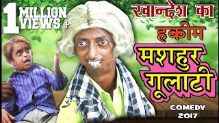 Mashoor Gulati Hakeem || Khandeshi Indian Comedy (English Subtitle)  | Sep 2017 | Ramzan, Shafik|