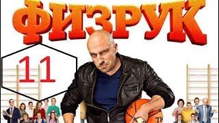 Физрук 2 сезон 11 серия  25 11 2014 смотреть онлайн